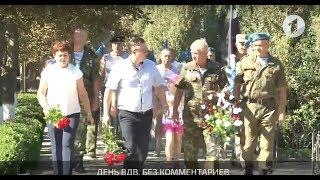 День воздушно-десантных войск отметили в Приднестровье
