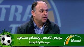 جريس تادرس وعصام محمود - ديربي الكرة الاردنية
