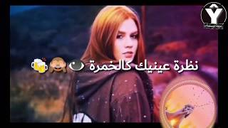 حالات واتس يام خدود حلوه وحمره _حسن شاكوش   جديد 2019