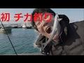 【釣り】海でチカ釣り!!初チカ釣り!!前編~