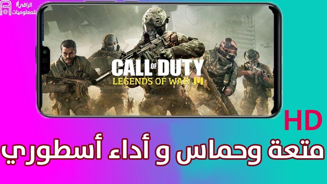 تجربة لعبة Call of Duty Legends of war على هاتف Honor 8X بدقة HD