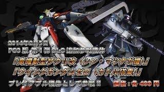 PS3ガンダムEXVSフルブースト 2/5第1弾配信機体PV thumbnail