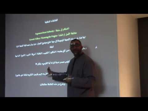 المغالطات المنطقية - عبدالرحمن ذاكر الهاشمي