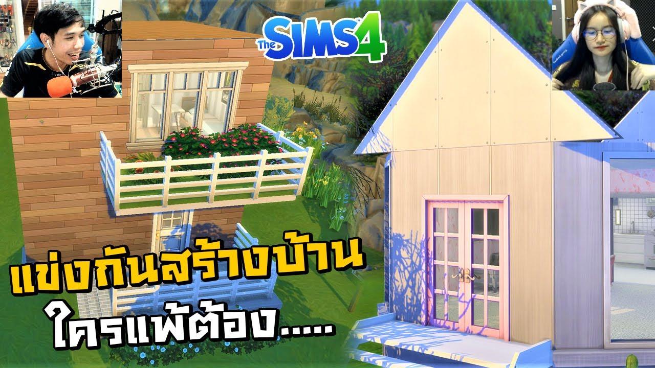 แข่งสร้างบ้านกับแฟนภายใน 10 นาที ใครสวยกว่ากัน? The Sims 4