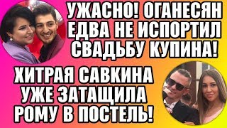 Дом 2 Свежие новости и слухи! Эфир 26 АВГУСТА 2019 (26.08.2019)