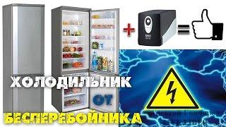 Запуск холодильника от бесперебойника или как включить холодильник без света 🔧(, 2015-11-21T13:21:29.000Z)