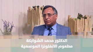 الدكتور محمد الشوابكة - مطعوم الانفلونزا الموسمية