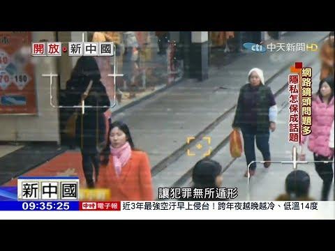 2017.12.31開放新中國完整版 大陸1.7億支監視器 全球最多