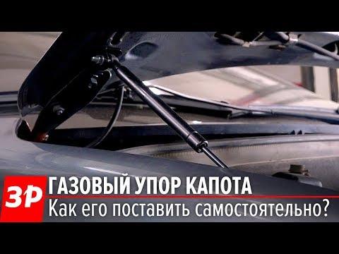 Лада Гранта: устанавливаем газовые упоры капота и багажника