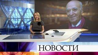 Выпуск новостей в 15:00 от 09.09.2019