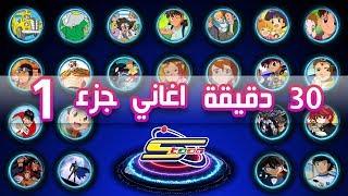 Spacetoon 🎵- اكثر من 30 دقيقة اروع اغاني سبيستون - الجزء 1