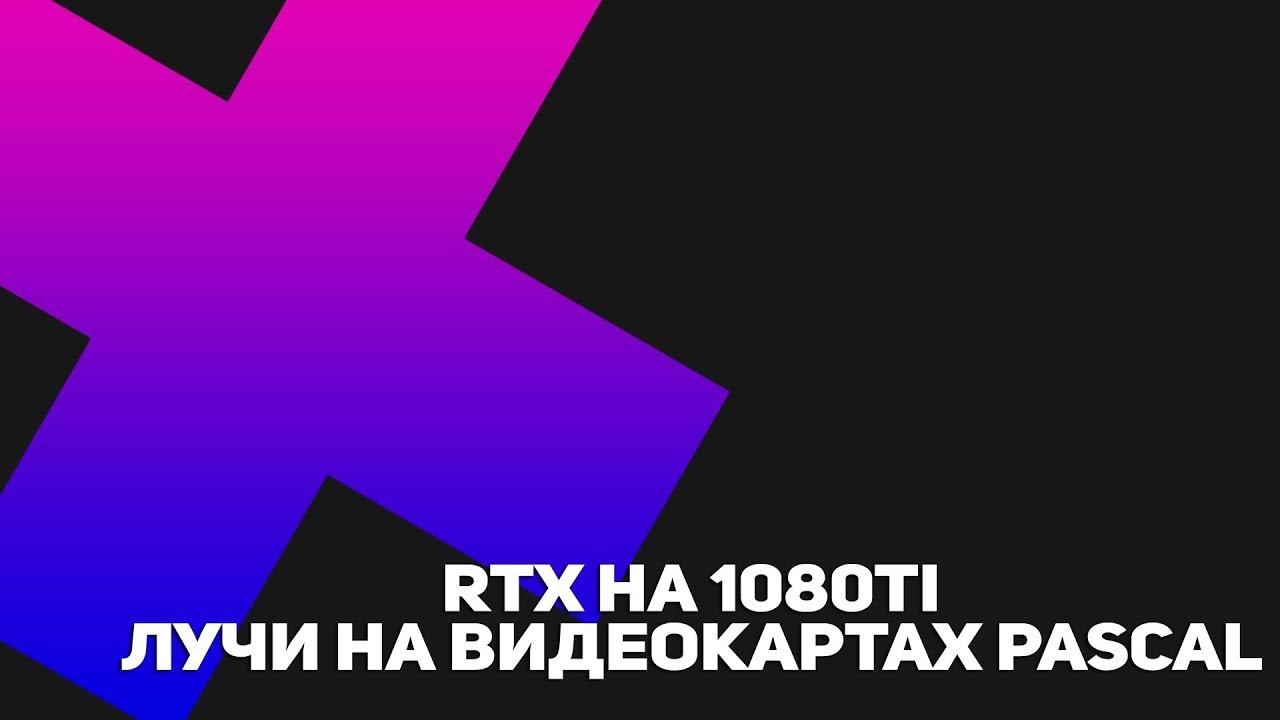 ► RTX НА 1080TI ЛУЧИ НА ВИДЕОКАРТАХ Pascal  ¹⁰¹