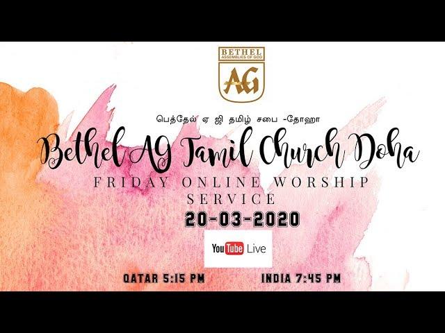 Bethel AG Tamil Church | Friday Online Worship Service | 20-Mar-2020 | Week-12