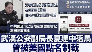 武漢公安副局長夏建中落馬 曾被美點名制裁 新唐人亞太電視 20200614