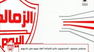 مرتضى منصور: الصحفيون داخل نادي الزمالك.. أهلاً بهم في ناديهم