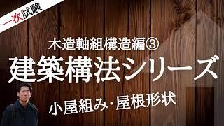 木造軸組構造編③_インテリアコーディネーター資格講座[1次試験]