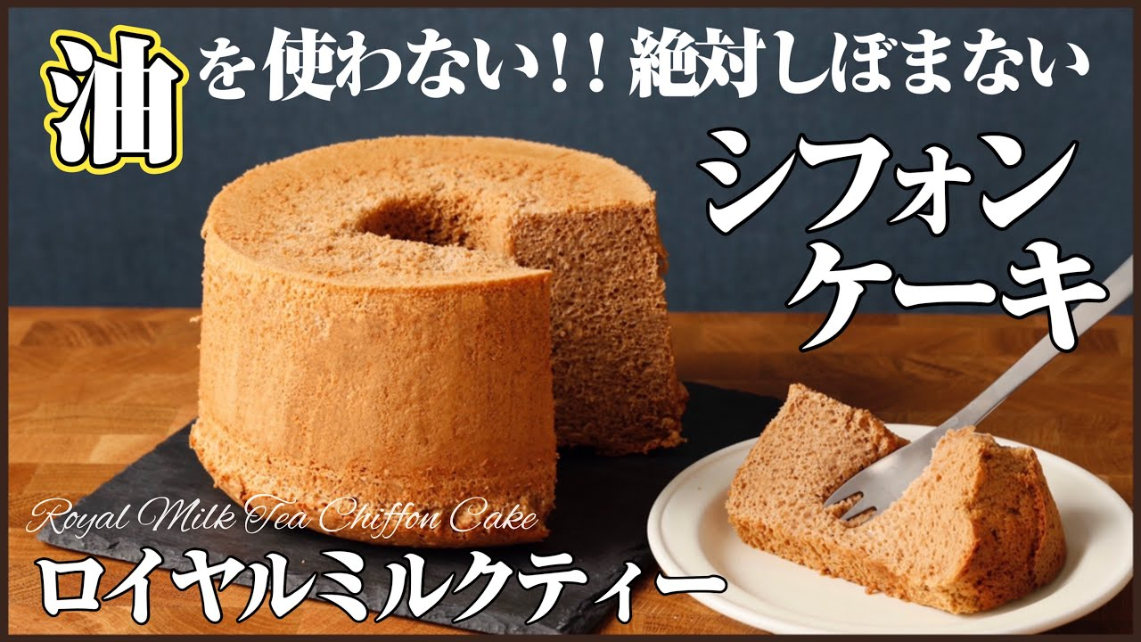 ずっとふわふわな紅茶のシフォンケーキが出来たので作り方教えます!(オリジナルレシピ):How to make  Chiffon Cake