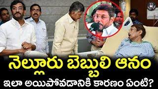 Chandrababu Consoles Anam Vivekananda Reddy | Latest Political Updates | Telugu Panda