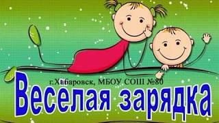 Веселая зарядка 2018, МАОУ СШ с УИОП №80 г.Хабаровск
