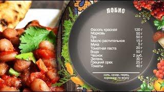 Как приготовить лобио? Рецепт от шеф-повара