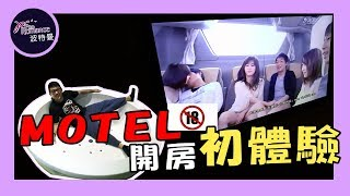 Motel開房初體驗電影台竟然有!!! 【大馬人在台灣#3】 | 台中波特 ...