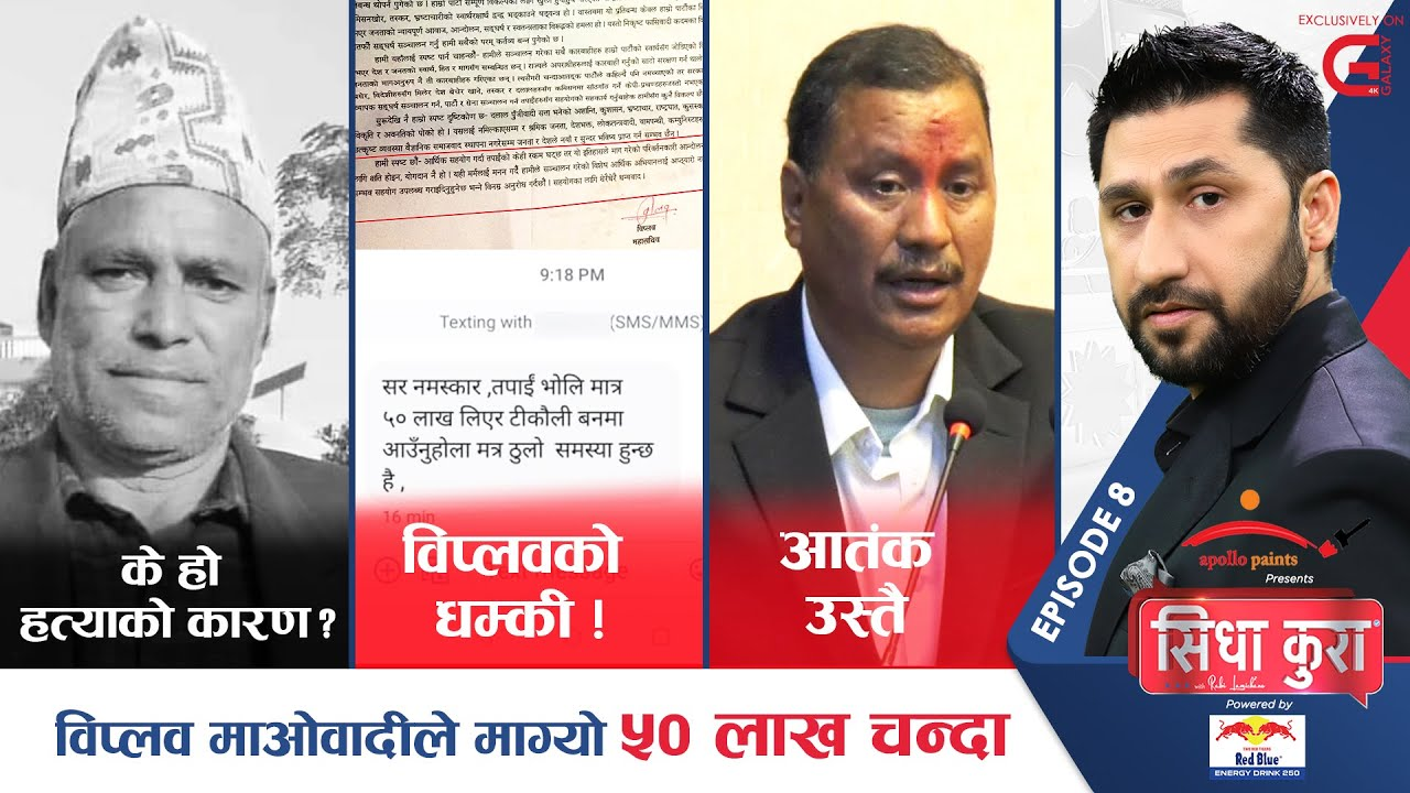 Download धम्कीसहित विप्लव माओवादीको ५० लाख चन्दा माग,के हो भिमबहादुरको मृत्युको वास्तविकता ?| Sidhakura