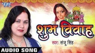 काहे करेलू विदाई | Kahe Karelu Vidai | Shubh Vivah | Sanju Singh | Vivah Geet