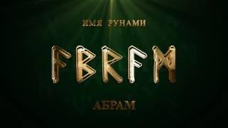 видео Абрам: значение имени Абрам. Толкование, история и происхождение имени Абрам. Совместимость имени Абрам