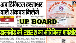 Download UP Board Original Marksheet 2020 in Mobile | UP Board Result 2020 | Study Channel