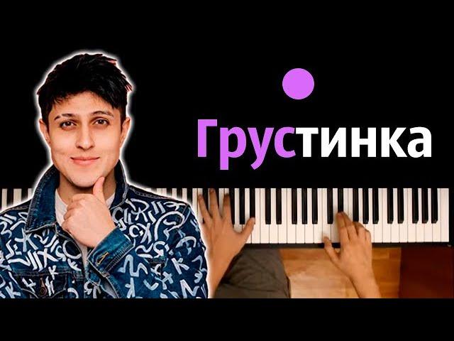 Хабиб - Грустинка ● караоке | PIANO_KARAOKE ● ᴴᴰ + НОТЫ & MIDI