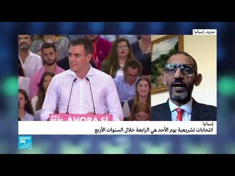إسبانيا: شبح صعود اليمين المتطرف يخيم على الانتخابات التشريعية  - 15:55-2019 / 11 / 8