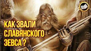 Как звали славянского Зевса? Славянский громовержец
