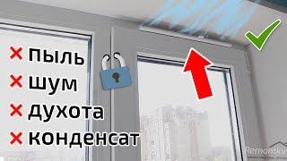 Как проветривать помещение с полностью закрытыми окнами. Приточный клапан Air-Box Comfort.(, 2017-08-19T15:30:03.000Z)