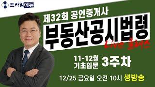 [프라임에듀] 32회 공인중개사대비 라이브클래스 : 부…