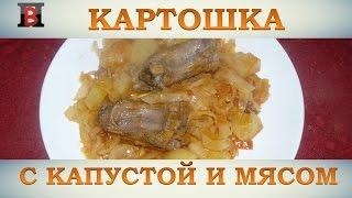 Тушеная картошка с капустой и мясом. Вкуснейшее рагу на второе.