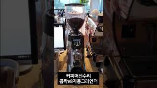 #커피머신수리 콤팍 e8 자동그라인더 #그라인더수리