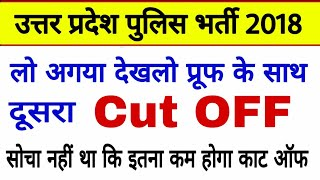 UP police cut off 2018/up police second cut off/up police re exam cut off 2018/up police gen obc sc