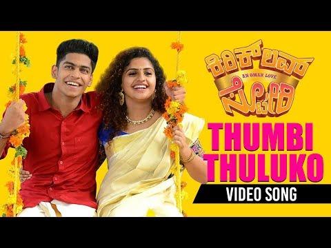 Thumbi Tuluko Video Song   Kirik Love Story Video Songs   Priya Varrier, Noorin, Roshan Abdul