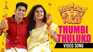 Thumbi Tuluko Song | Kirik Love Story Songs | Priya Varrier, Noorin, Roshan Abdul