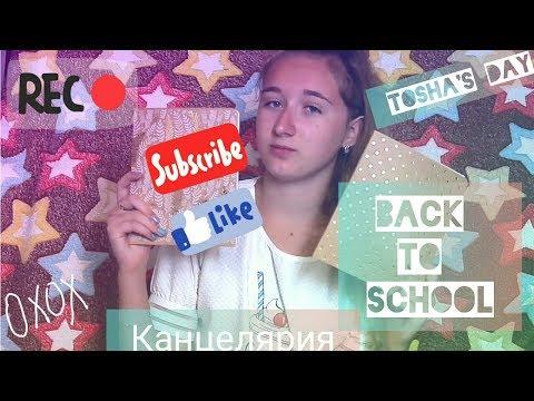 BACK TO SCHOOL/Покупки канцелярии 2019/Иду в 9 класс?