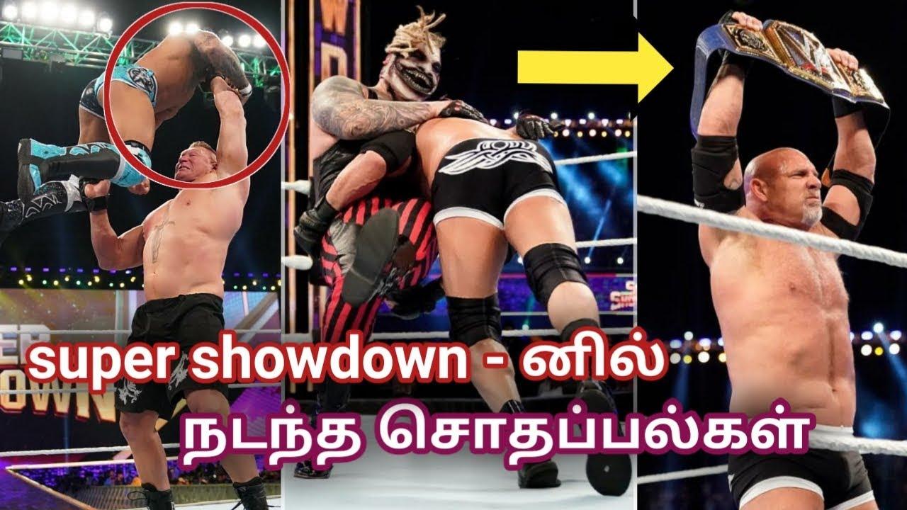 2020 super showdown - ல் நடந்த சொதப்பல்கள் || Wrestling Tamil entertainment