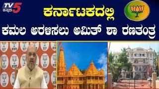 ಕರ್ನಾಟಕದಲ್ಲಿ ಕಮಲ ಅರಳಿಸಲು ರಣತಂತ್ರ | Karnataka Bjp | Amit Shah | TV5 Kannada