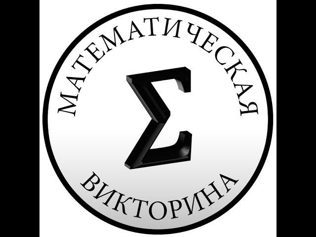 Математическая Викторина 2016