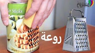 ◄|شاهدي| طريقة صنع مقشرة طعام في المنزل: اختراع بسيط - المصري لايت