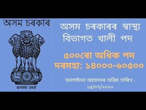 Health Recruitment Assam | Latest Job in Assam 2020 | DME ...