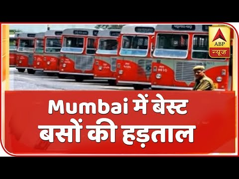 Best Buses' Employees On Strike Today In Mumbai | ABP News