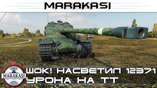 Шок! Насветил 12371 урона на тяжелом танке! Рекорд! World of Tanks