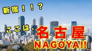NAGOYA 名古屋駅周辺の平成建設ラッシュ!高層ビル群!NAGOYA TALL BUILDINGS