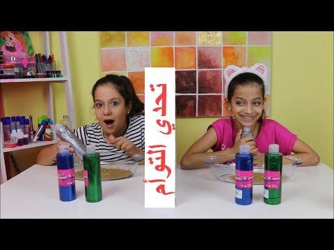 تحدي التوأم  بالسلايم !!👭 طلعنا متطابقين! 😱 | !Twin Telepathy Challenge ! Mind Reading