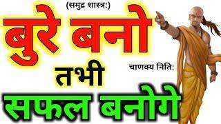 चाणक्य निति:बुरे बनो तभी सफल बनोगे|Chanakya Niti Best Motivational IN HINDI|Psychology In Hindi